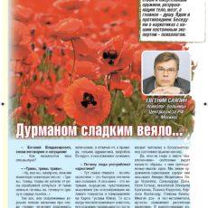 MAGIA_SPEC_04_19-21_Page_1