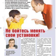 MAGIA_SPEC_05_16-19_Page_1